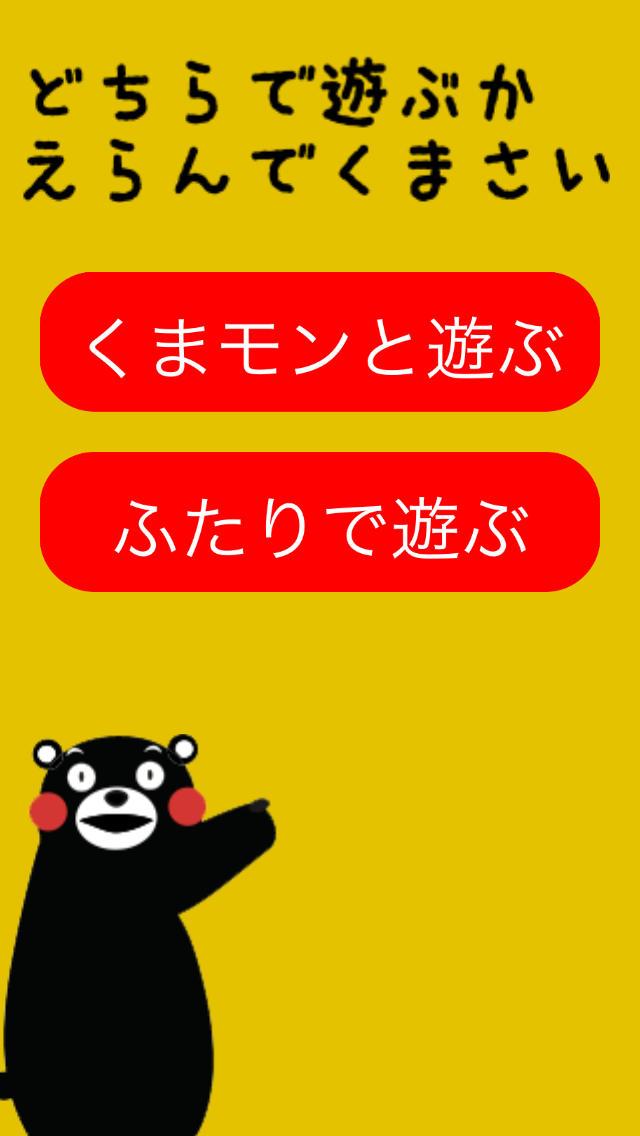 くまモンのスピードのスクリーンショット_2