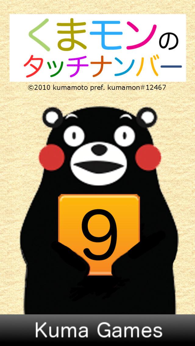 くまモンのタッチナンバーのスクリーンショット_1