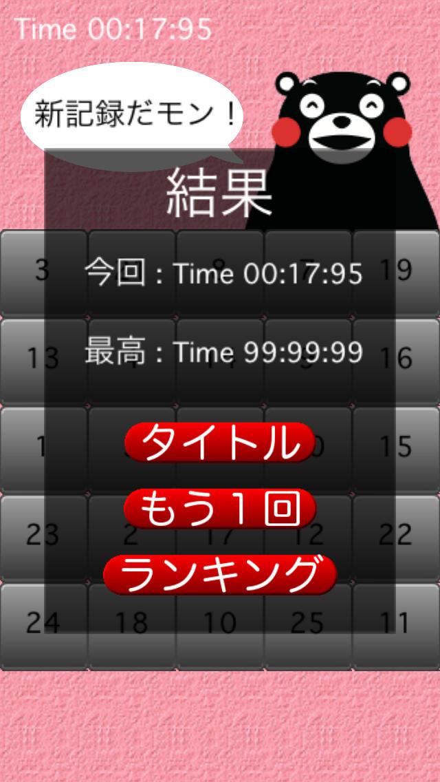 くまモンのタッチナンバーのスクリーンショット_3