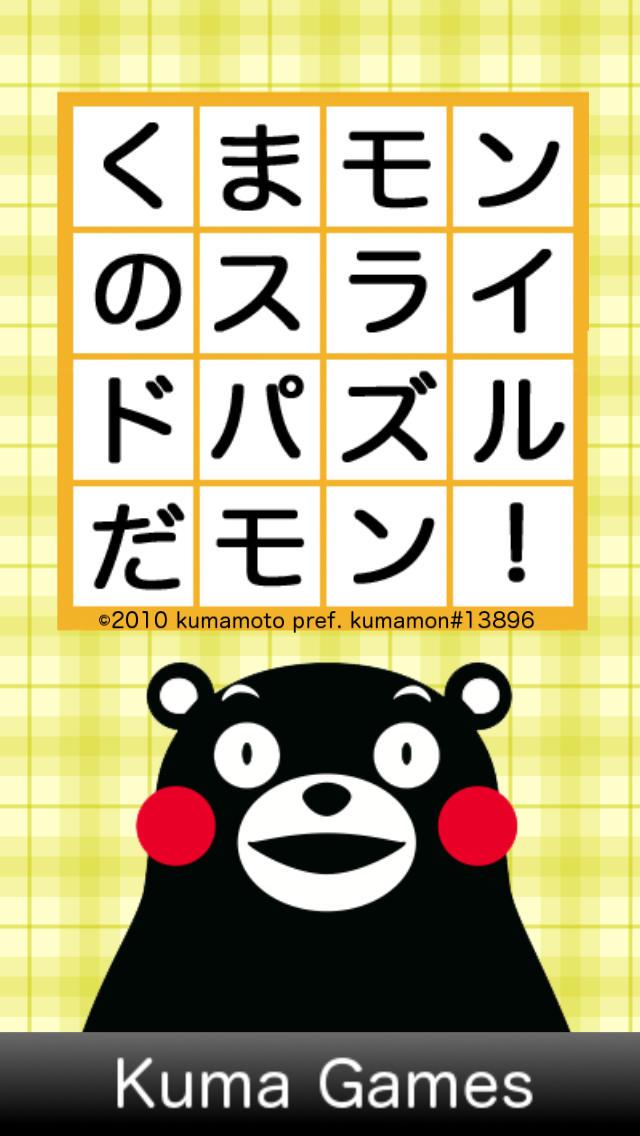 くまモンのスライドパズルだモン!のスクリーンショット_1