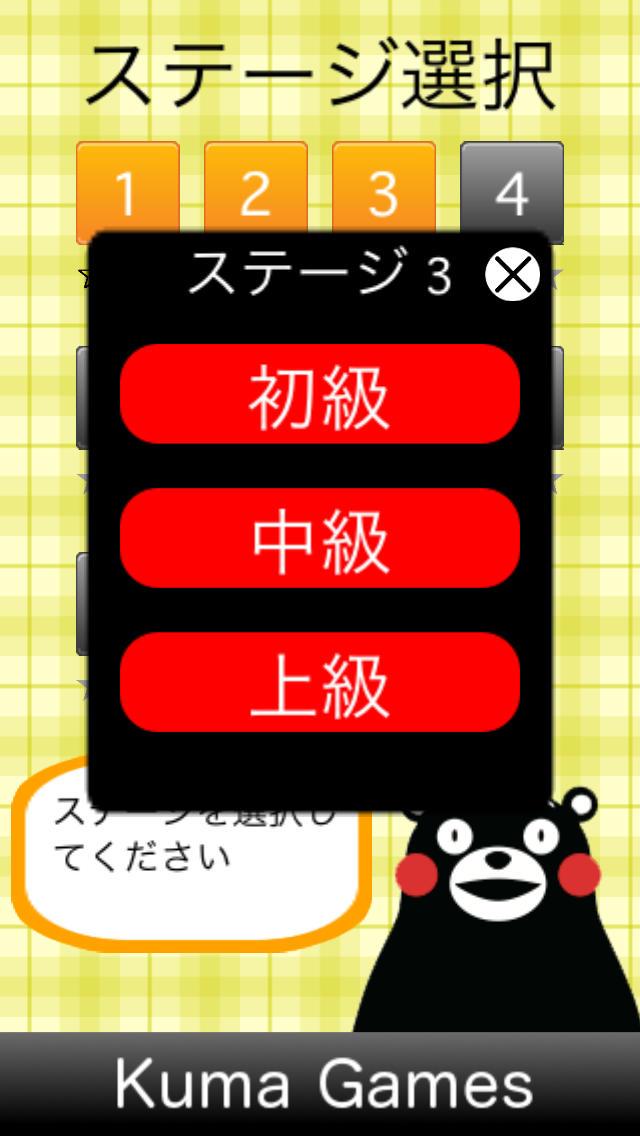 くまモンのスライドパズルだモン!のスクリーンショット_3