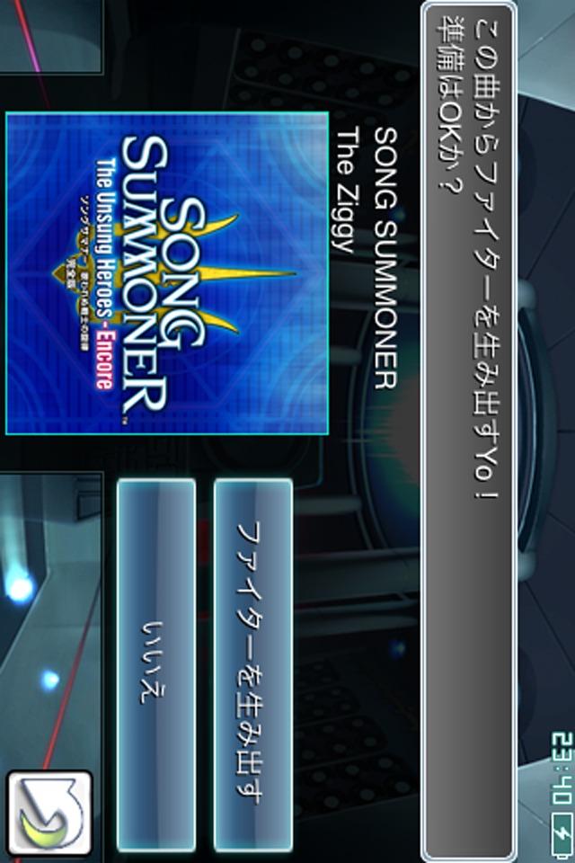 ソングサマナー 歌われぬ戦士の旋律:完全版のスクリーンショット_5