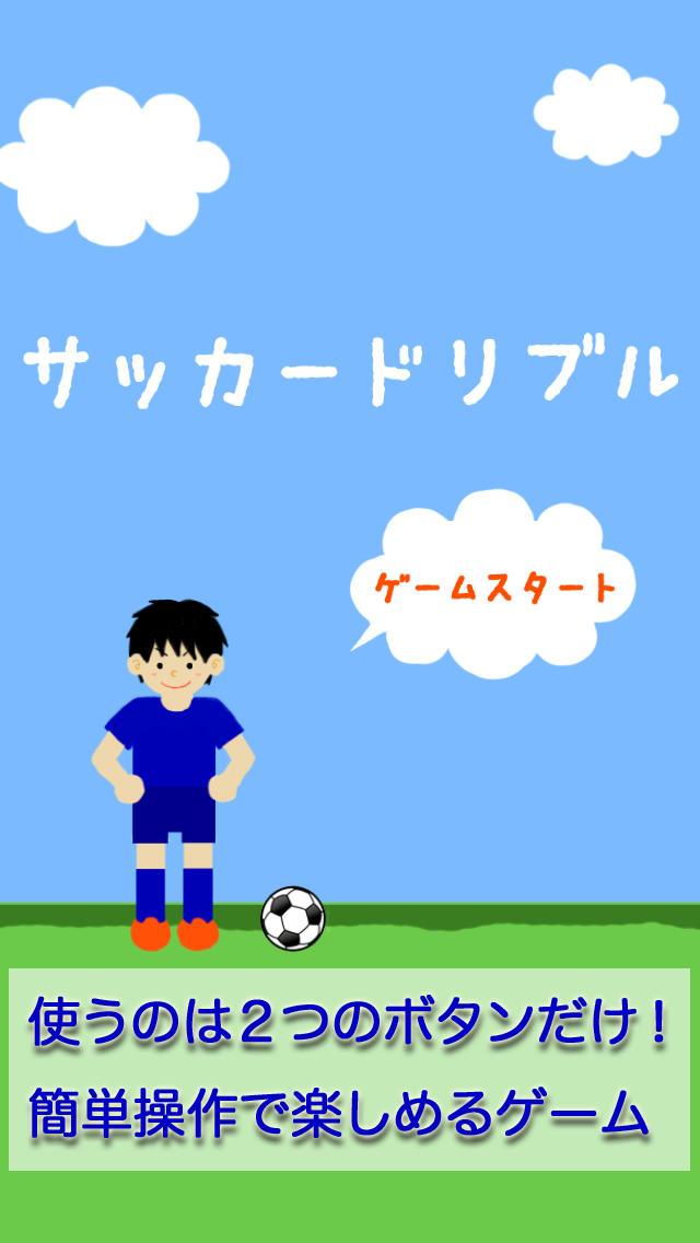 サッカードリブルのスクリーンショット_2