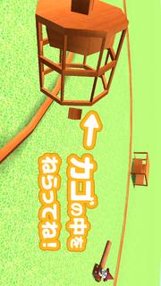 MilDel-B -3Dの簡単な玉入れシューティングゲーム-のスクリーンショット_2