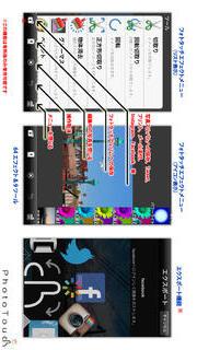 フォトタッチ (写真編集/加工)のスクリーンショット_3