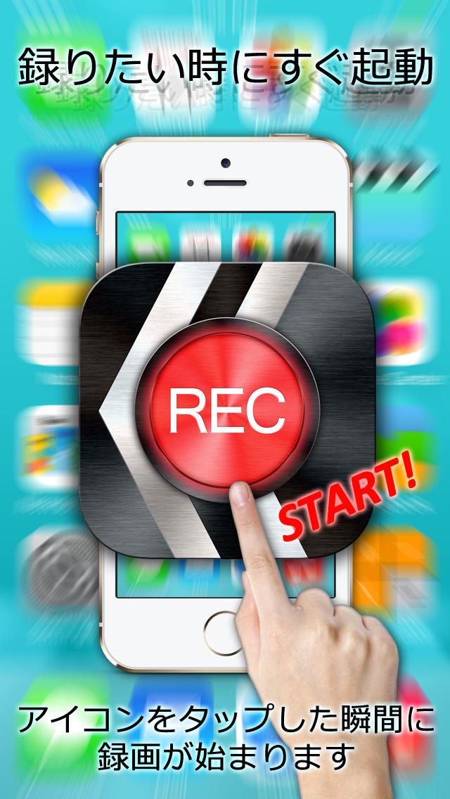 すぐ録(すぐに録画、アプリ起動直後に動画録画開始します!)のスクリーンショット_1