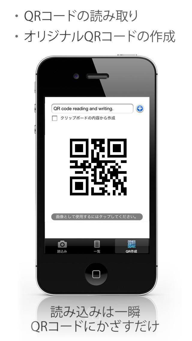 QRコード(メアド、URL、メッセージからQRコードの作成も可能!)のスクリーンショット_1