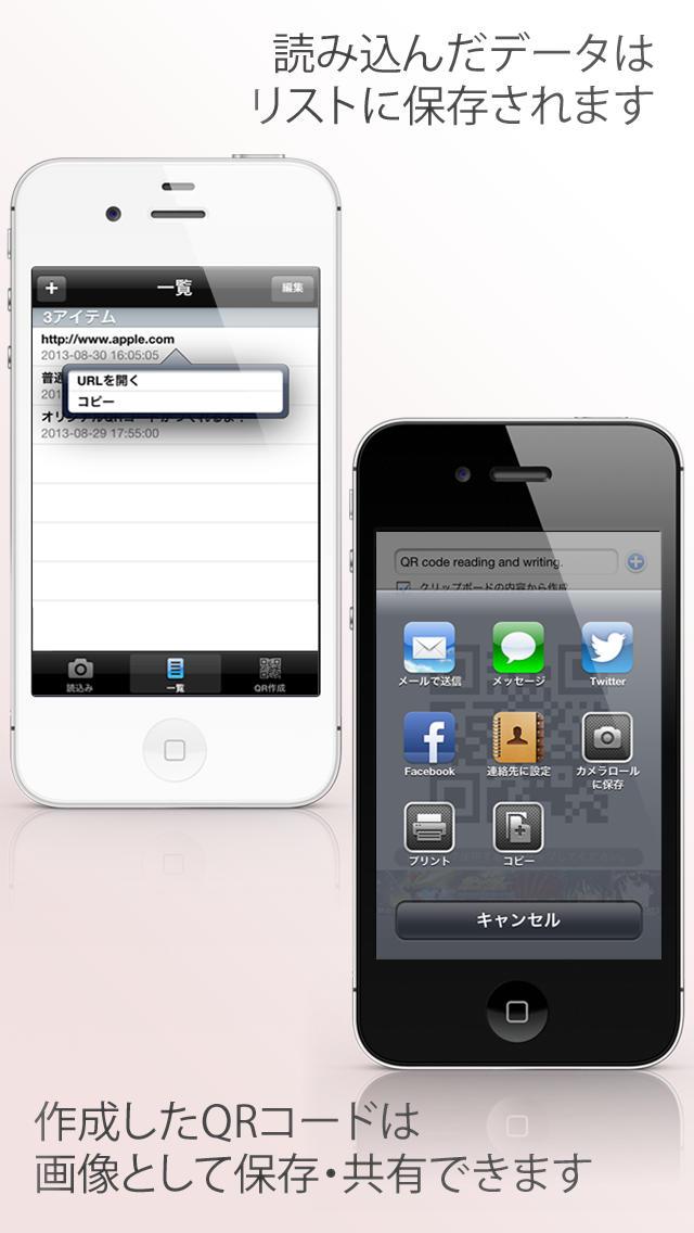QRコード(メアド、URL、メッセージからQRコードの作成も可能!)のスクリーンショット_2