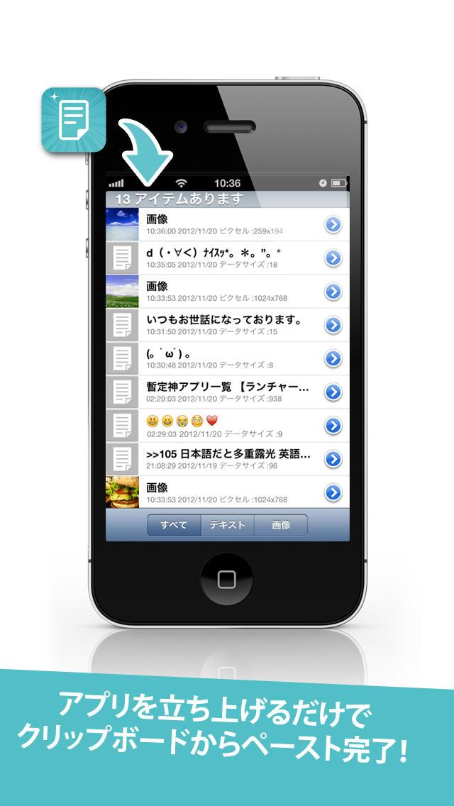 コピペ! LITE - 写真とテキストをクリップボードからコピー!のスクリーンショット_1