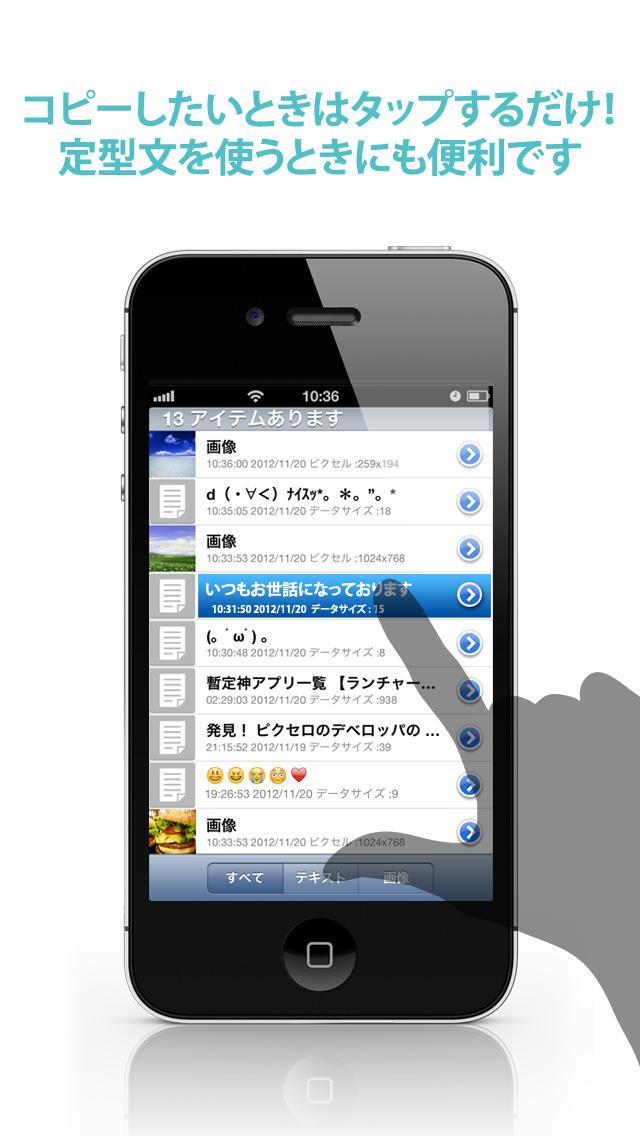 コピペ! LITE - 写真とテキストをクリップボードからコピー!のスクリーンショット_2