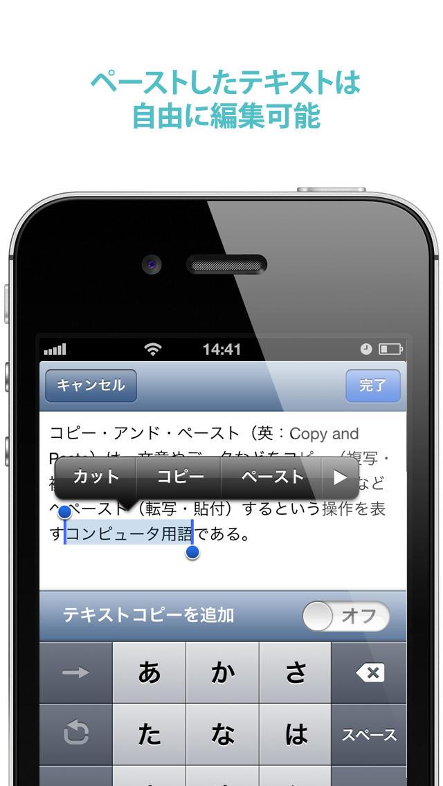 コピペ! LITE - 写真とテキストをクリップボードからコピー!のスクリーンショット_3