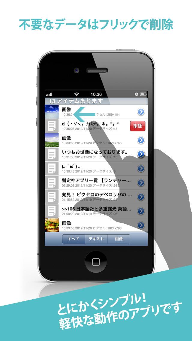 コピペ! LITE - 写真とテキストをクリップボードからコピー!のスクリーンショット_4