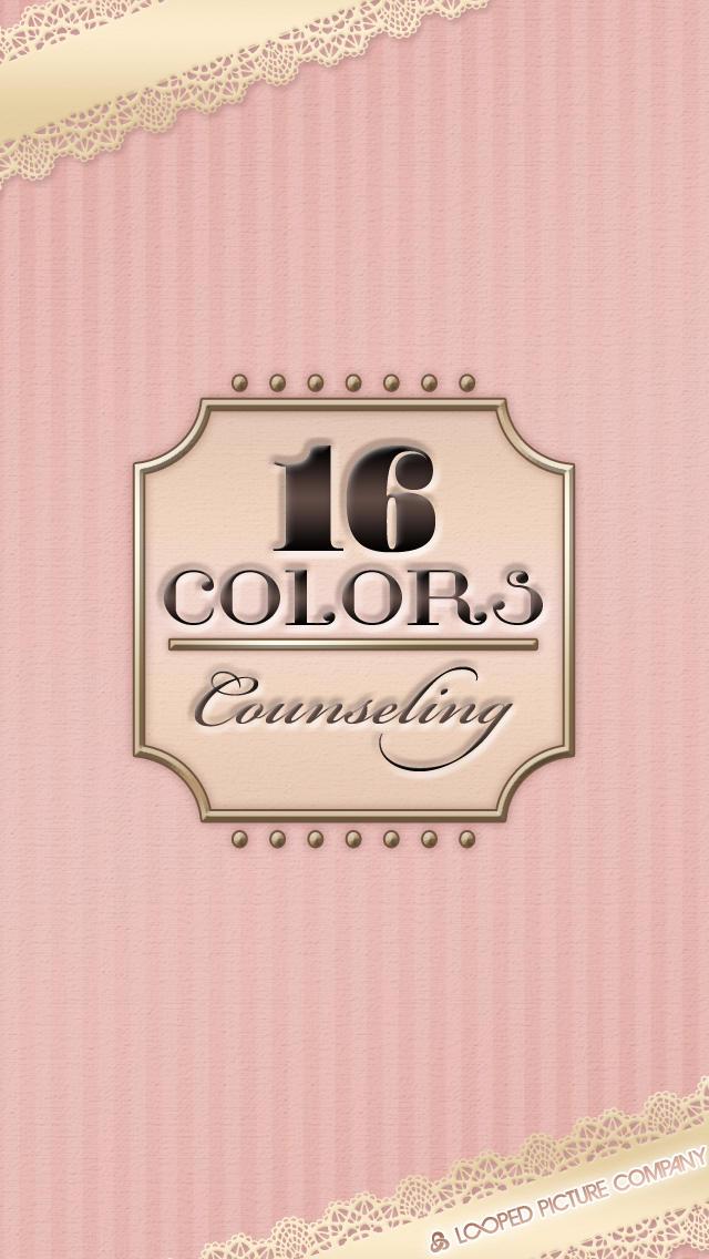 16色カラーカウンセリング〜自分で色を選ぶことで「今の自分の心理状態」を簡単に確認!のスクリーンショット_4
