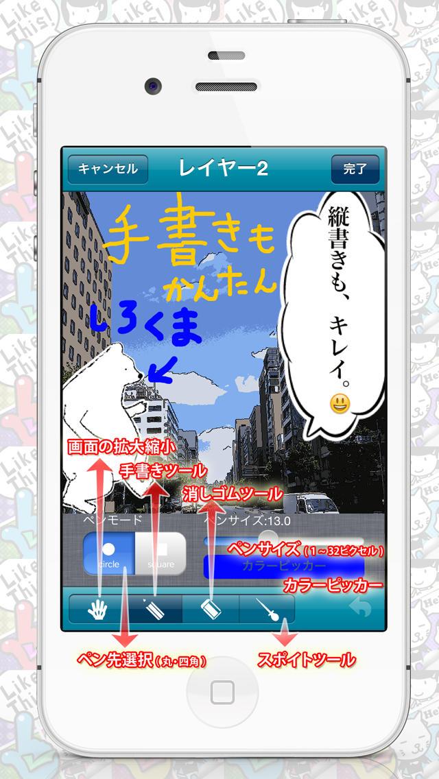 フォーフレーム(4コマ漫画 を作ろう!)のスクリーンショット_3