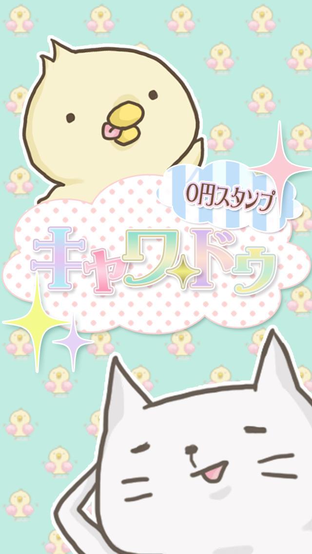 0円スタンプ キャワ・ドゥ(無料スタンプ)のスクリーンショット_3