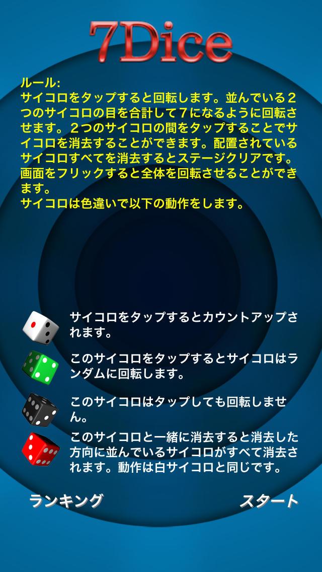 7Diceのスクリーンショット_2