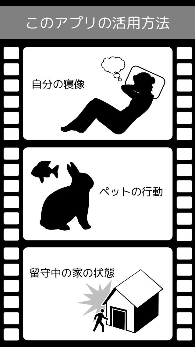 観察ビデオ(熱帯魚、ペット、自分の寝相、留守中の家の状態などを動画で観察!)のスクリーンショット_1
