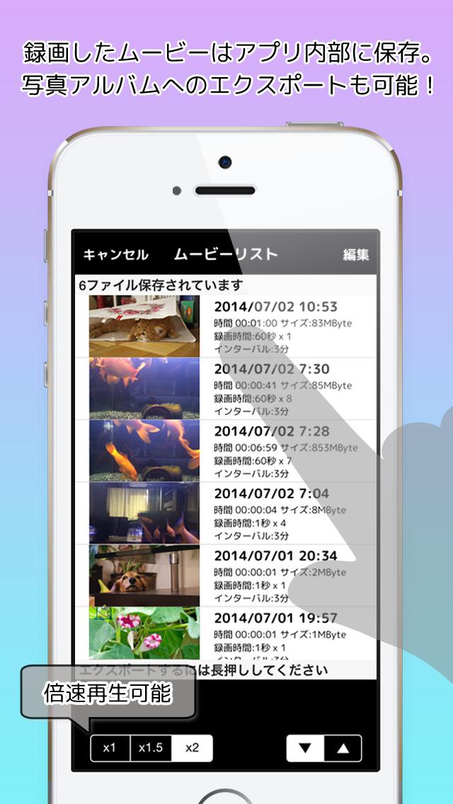 観察ビデオ(熱帯魚、ペット、自分の寝相、留守中の家の状態などを動画で観察!)のスクリーンショット_3