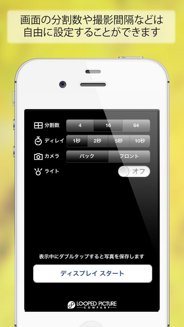 ディレイモニタカメラ(履歴カメラ〜設置するだけで時間をさかのぼって写真撮影できます!)のスクリーンショット_2