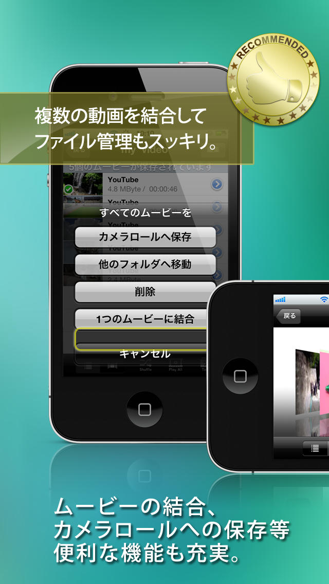 ビデオコレクター(動画をダウンロード・結合)のスクリーンショット_3