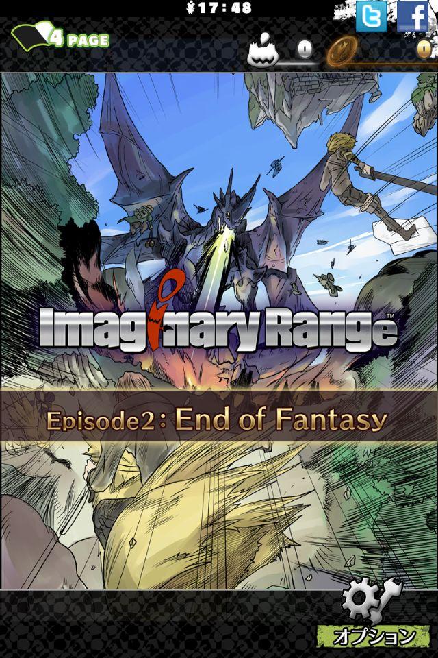 Imaginary Rangeのスクリーンショット_1