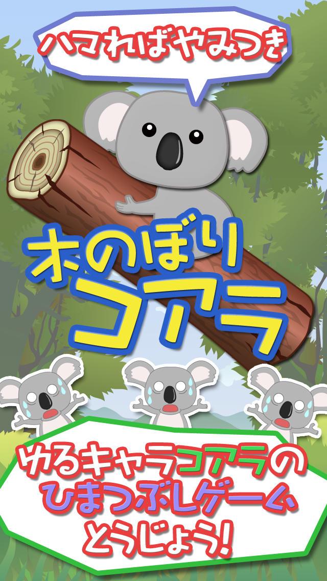 木のぼりコアラのスクリーンショット_1