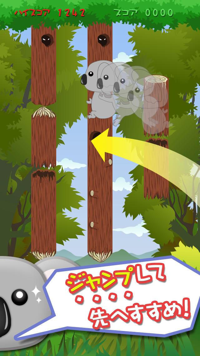 木のぼりコアラのスクリーンショット_3