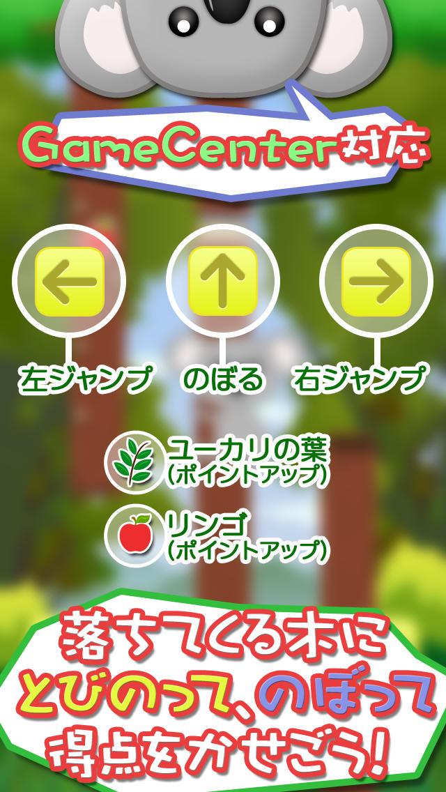 木のぼりコアラのスクリーンショット_4