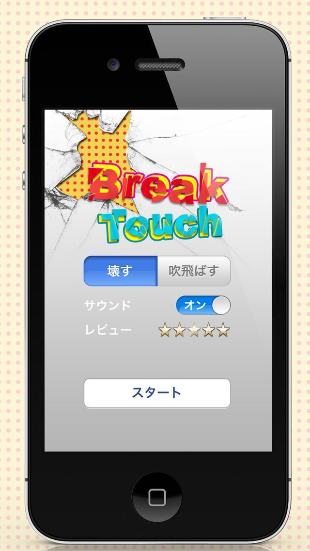 Break Touchのスクリーンショット_2