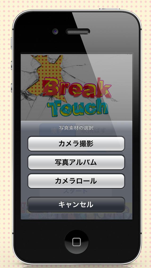Break Touchのスクリーンショット_3
