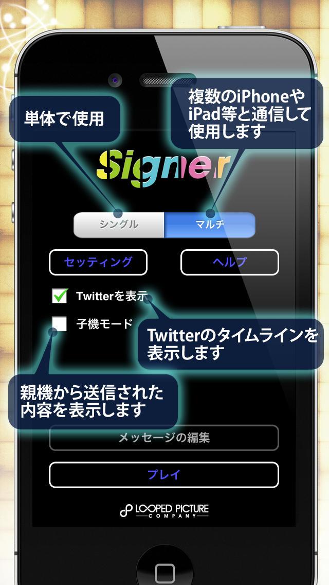 サインナー - Signer デジタルサイネージ / Tweetを表示(ネオンサインのように表示)のスクリーンショット_3