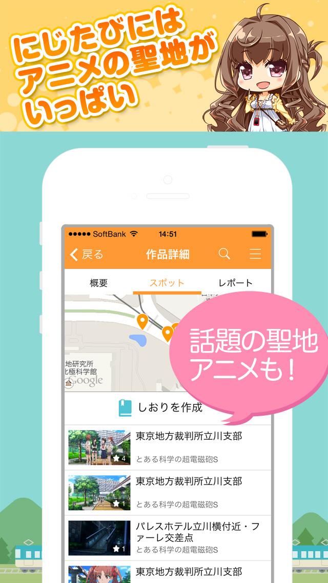 にじたび - 聖地巡礼アプリのスクリーンショット_2