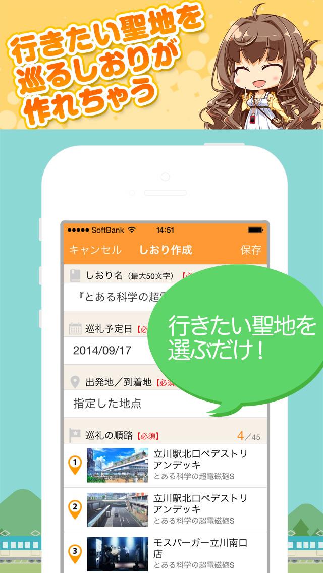 にじたび - 聖地巡礼アプリのスクリーンショット_3