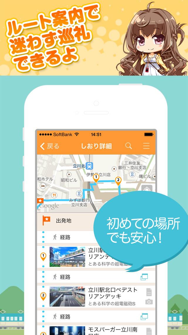 にじたび - 聖地巡礼アプリのスクリーンショット_4