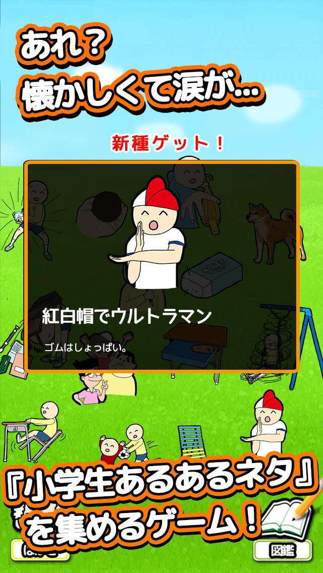 泣ける育成ゲーム 「小学生あるある」 〜好きなスケジュールで遊べる無料シュミレーションゲーム〜のスクリーンショット_1