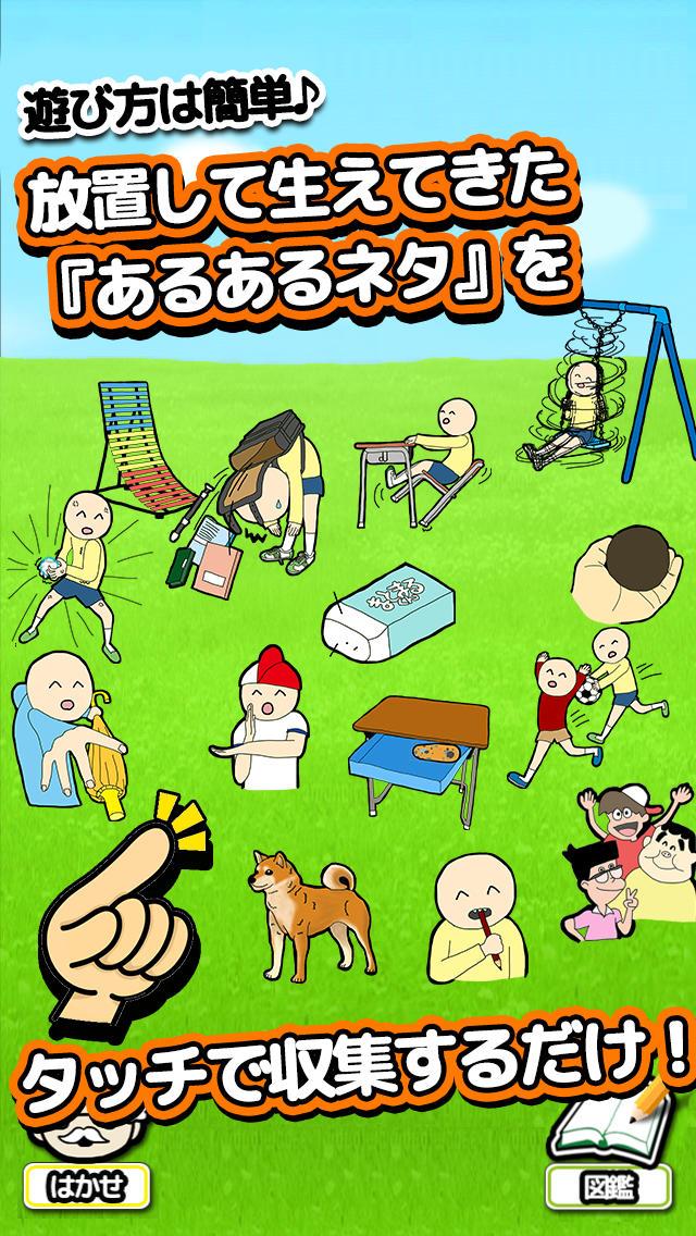 泣ける育成ゲーム 「小学生あるある」 〜好きなスケジュールで遊べる無料シュミレーションゲーム〜のスクリーンショット_2