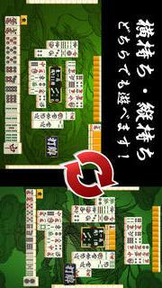 麻雀昇龍神/無料で遊べる暇つぶしに最高のゲーム!のスクリーンショット_2