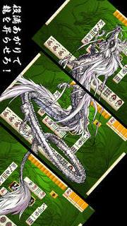麻雀昇龍神/無料で遊べる暇つぶしに最高のゲーム!のスクリーンショット_4