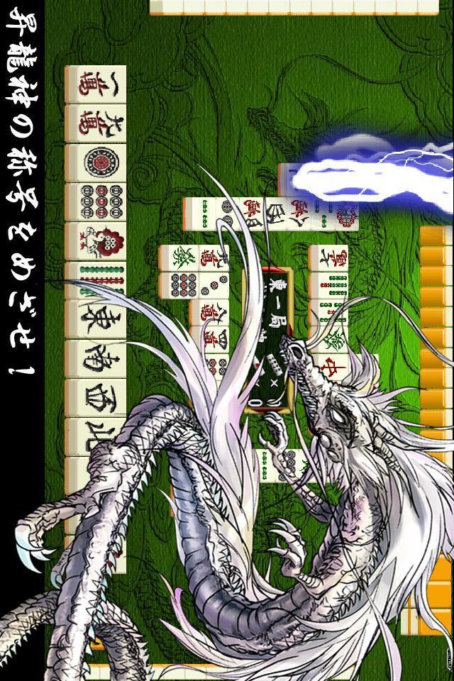 麻雀昇龍神 [無料麻雀]のスクリーンショット_2