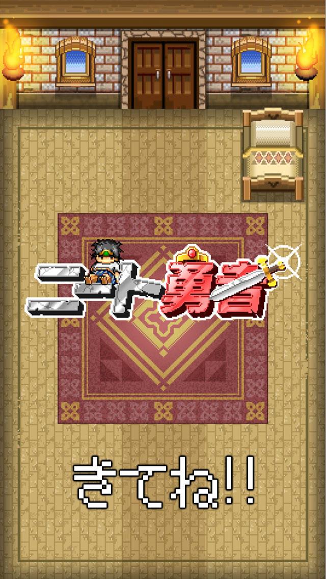 ニート勇者 [放置系ドットRPG]無料ロールプレイングゲームのスクリーンショット_5