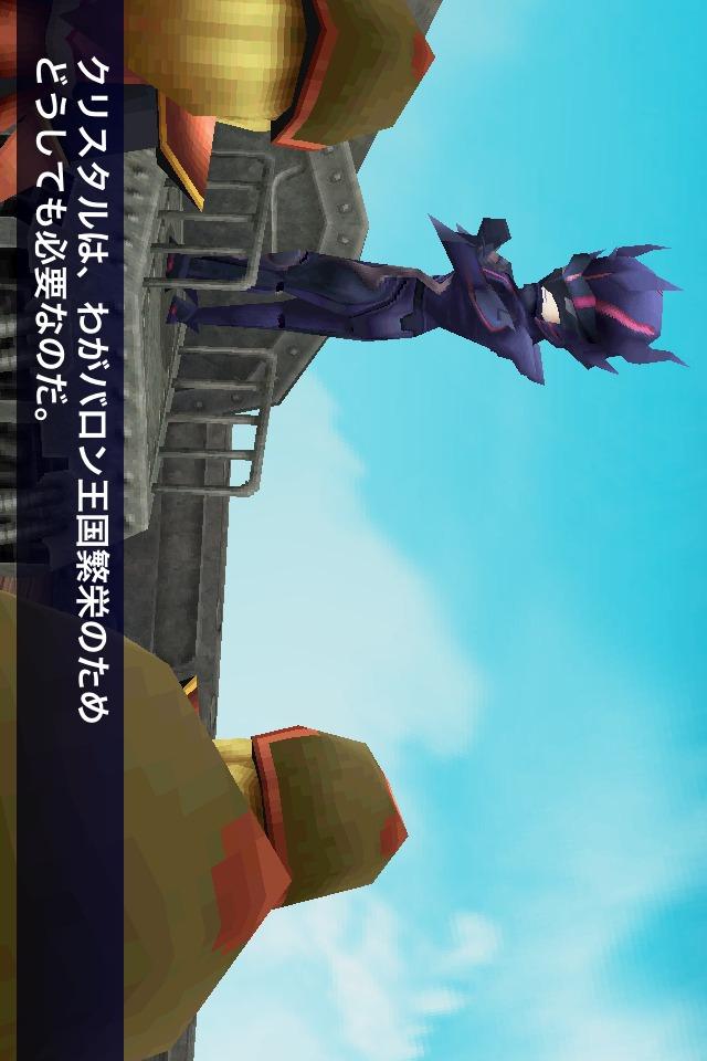 FINAL FANTASY IV のスクリーンショット_2