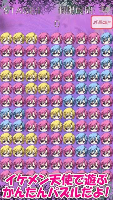 イケメンパズル!天使なプリンス [無料イケメンゲーム]のスクリーンショット_2