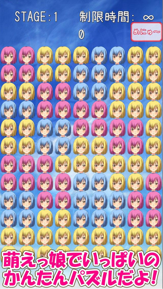 萌えがめ!あまちのちゃん美少女無料パズルのスクリーンショット_2