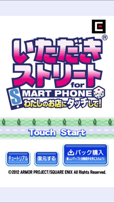 いただきストリート for SMARTPHONE わたしのお店にタッチして!のスクリーンショット_1