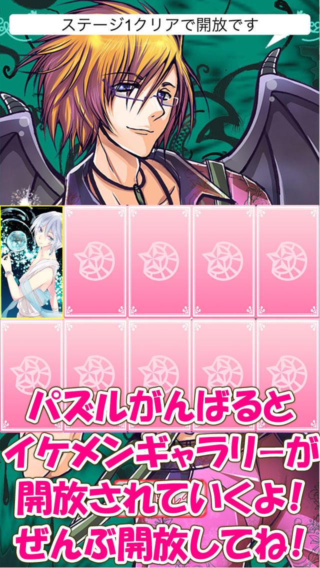 イケメンパズル!悪魔なプリンス無料ゲームのスクリーンショット_3