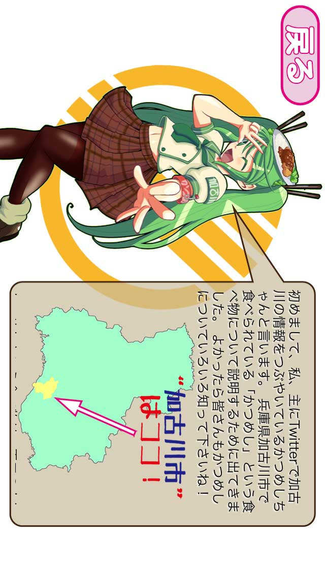 かつめしちゃんのスクリーンショット_1