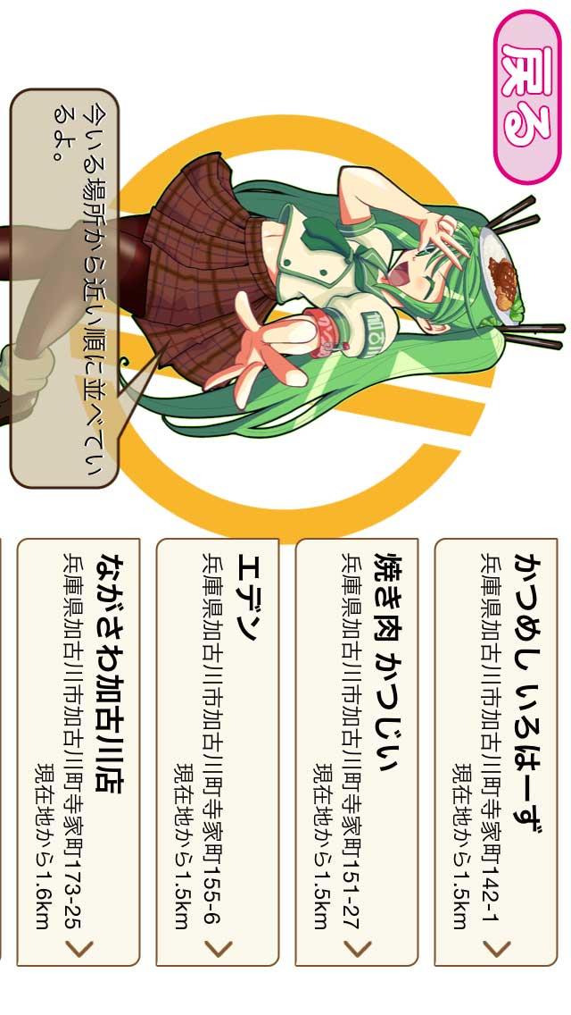かつめしちゃんのスクリーンショット_2