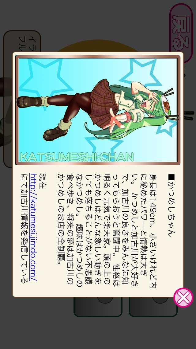 かつめしちゃんのスクリーンショット_4