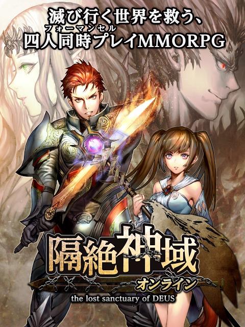 隔絶神域オンライン(ゼッシン)-4人同時プレイの本格RPGのスクリーンショット_1