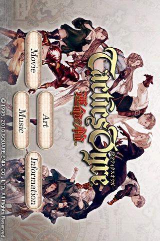 タクティクスオウガ 運命の輪 スペシャルプロモーションアプリのスクリーンショット_1
